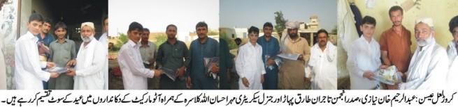 Eid Gifts Distribution