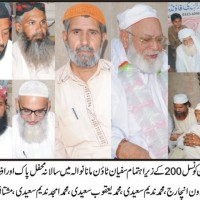 Faisalabad Annual Mafil And Aftar Party