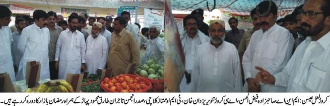 Faiz ul Hassan Visit