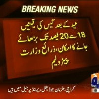 Gas Prices– Breaking News – Geo
