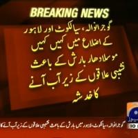 Gujranwala Heavy Rainfall– Breaking News – Geo