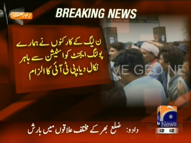 Gujranwala Polling Station– Breaking News – Geo