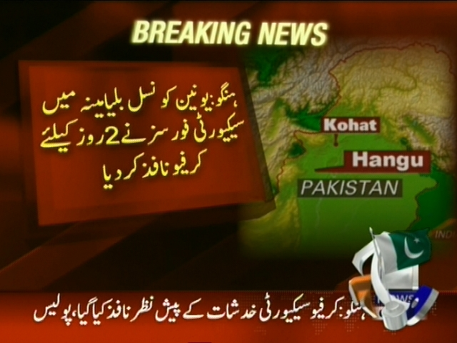 Hangu Curfew Imposed– Breaking News – Geo