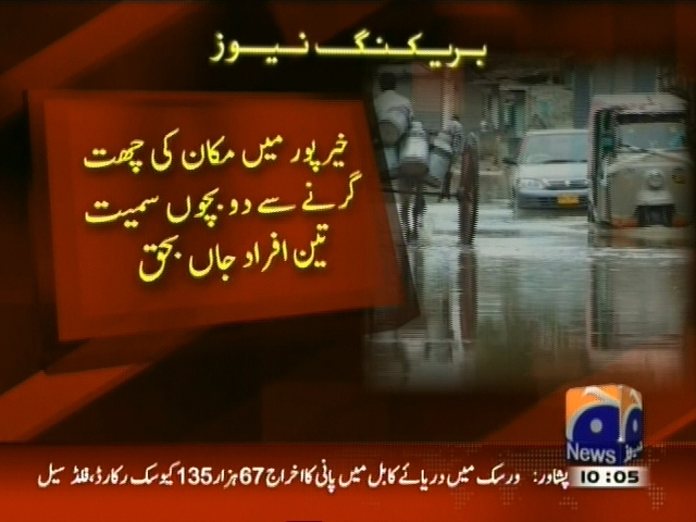 Hyderabad Rain– Breaking News – Geo