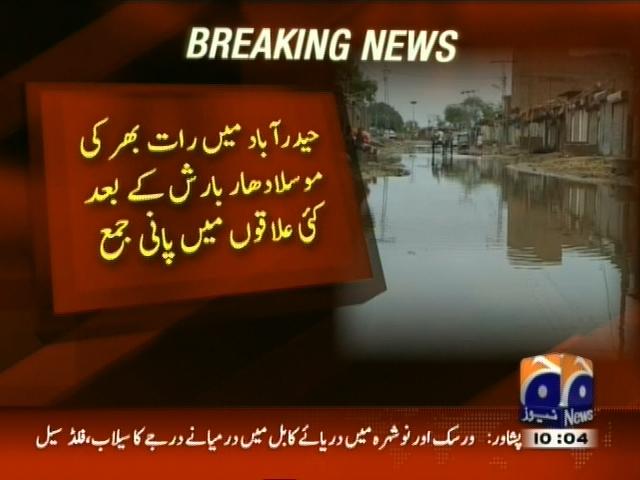 Hyderabad Rain– Breaking News – Geo