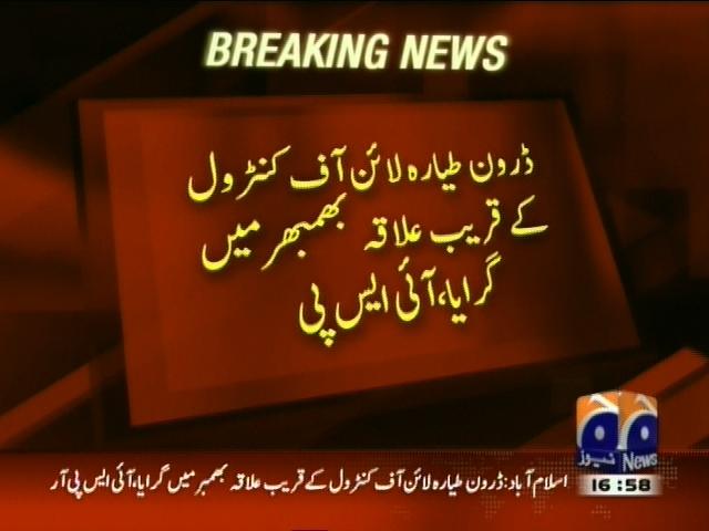 India Spy Plane– Breaking News – Geo
