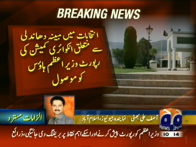 Inquiry Commission Report– Breaking News – Geo