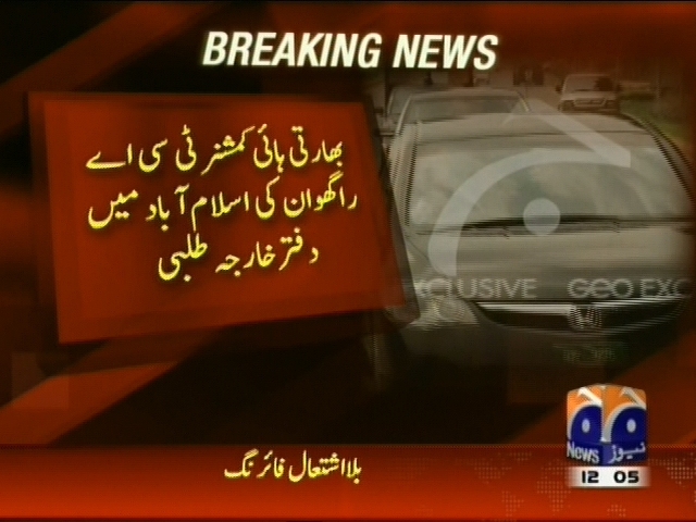 Islamabad Foreign Office– Breaking News – Geo