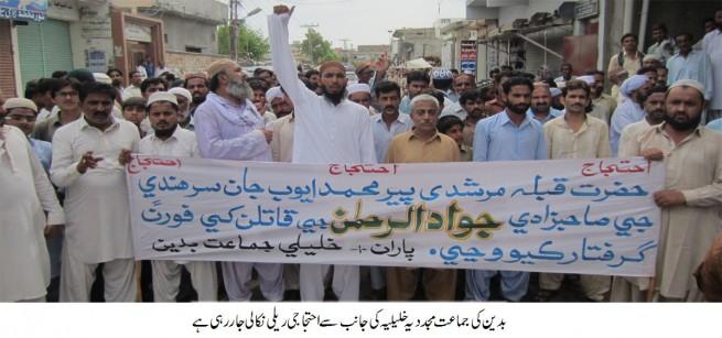 Jmait Majadadiy Protes