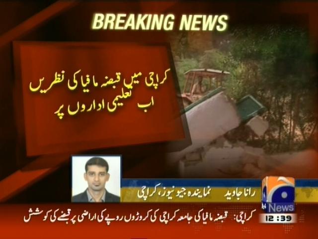 Karachi Land Grabbers– Breaking News – Geo
