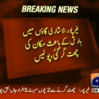 Khairpur Roof Fall– Breaking News – Geo