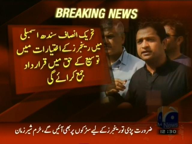 Khurram Sher Zaman– Breaking News – Geo