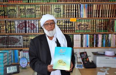 Kitaab u Nikkah