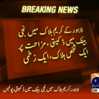 Lahore Bank Robbery– Breaking News – Geo