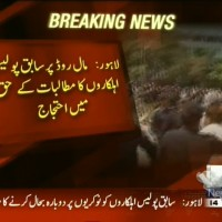 Lahore Mall Road Protest– Breaking News – Geo