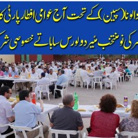 MQI Spain,Iftar Party