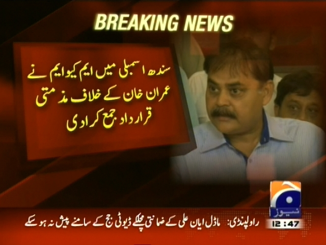 MQM– Breaking News – Geo