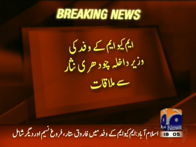 MQM Delegation And Chaudhry Nisar Meeting– Breaking News – Geo