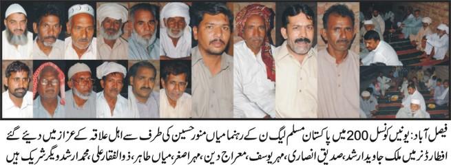 Manzoor Hussain locals  Iftar Dinner