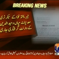 Mian WaheedUddin– Breaking News – Geo