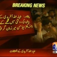 Mir Zaman Arrested– Breaking News – Geo