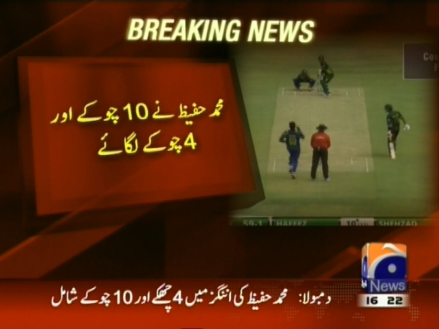 Mohammad Hafeez– Breaking News – Geo