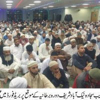 Mohammad Usman Afzal Qadri Gathering Addressed