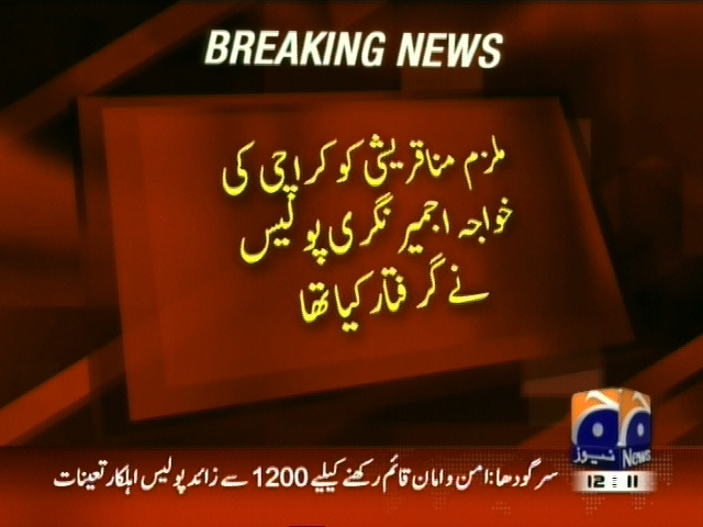 Muna Qureshi Escape– Breaking News – Geo