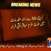 Muna Qureshi Escape– Breaking News – Geo