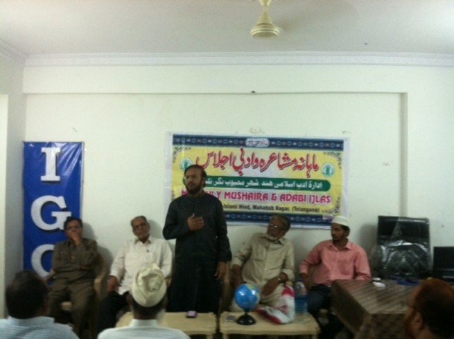 Naeem Javaid Literary Meeting