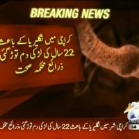Naegleria Patient Dead– Breaking News – Geo