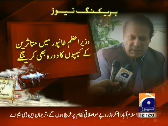 Nawaz Sharif Raheem Yar Khan– Breaking News – Geo