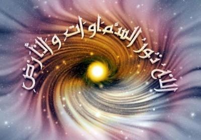 Noor Allah