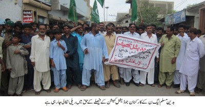 PML N Rally
