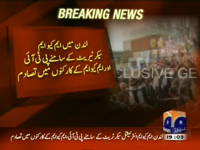 PTI And MQM workers collision– Breaking News – Geo