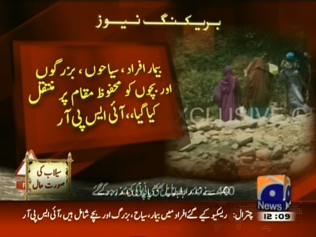 Pak Army Rescue Operation– Breaking News – Geo