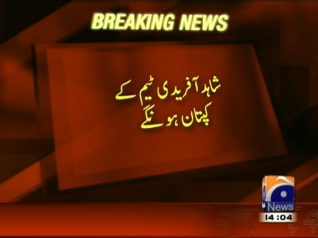 Pakistan Cricket Team– Breaking News – Geo