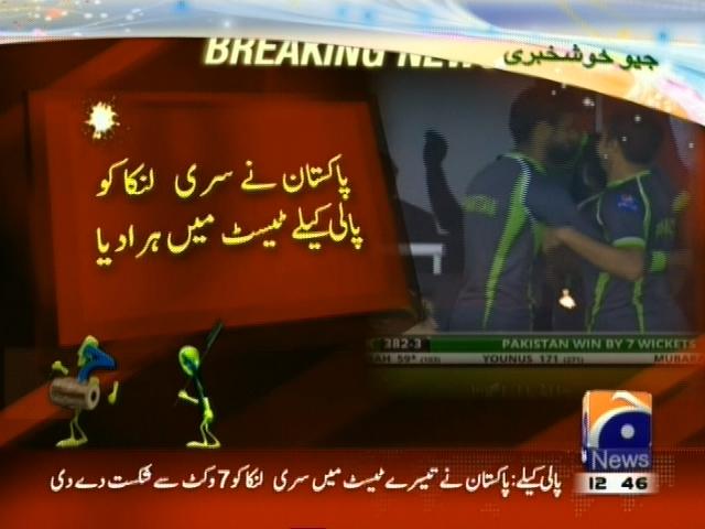 Pakistan Win Test Match– Breaking News – Geo