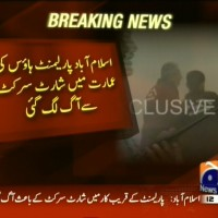Parliament House building Fire– Breaking News – Geo