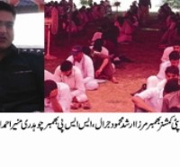 Police Test in bhimber pic