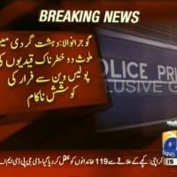 Prisoners Escape Try Fail– Breaking News – Geo