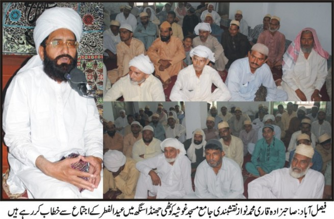 Qari Mohammad Nawaz Eid al Fitr Gathering Addressing
