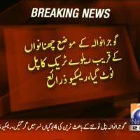 Railway Track Bridge Broken– Breaking News – Geo