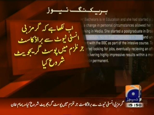 Reham Khan– Breaking News – Geo