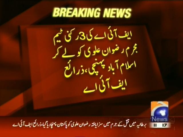 Rizwan Alvi Reached Pakistan– Breaking News – Geo
