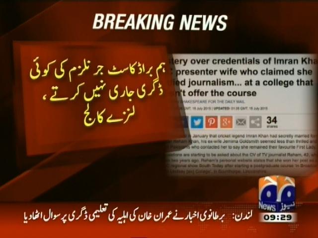 Ryham Khan Degrees Question– Breaking News – Geo