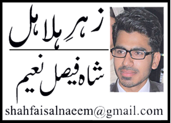 Shah Faisal Naiam