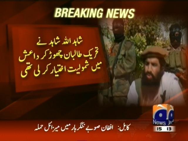 Shahid Ullah Shahid Killed– Breaking News – Geo