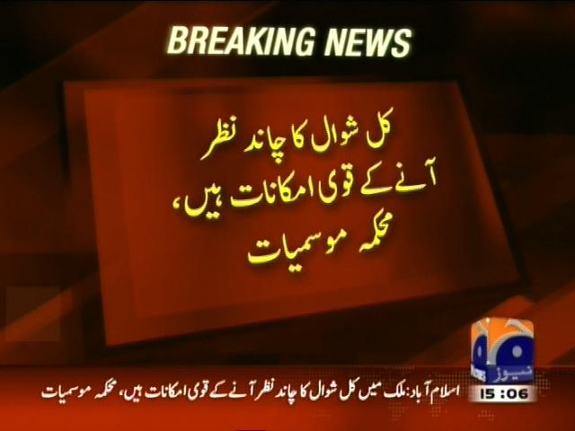 Shawwal Moon– Breaking News – Geo