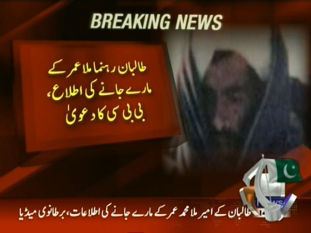 Taliban Leader Mullah Umar– Breaking News – Geo
